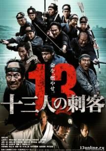 Тринадцать убийц